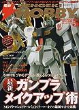 電撃 HOBBY MAGAZINE (ホビーマガジン) 2008年 05月号 [雑誌]