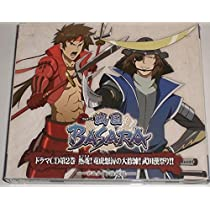 ドラマCD TVアニメ 戦国BASARA 第2巻(アニメイト限定盤)