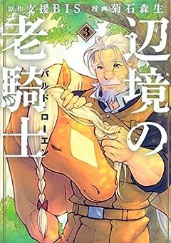 辺境の老騎士 バルド・ローエンの最新刊