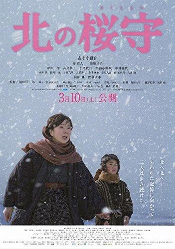映画チラシ 北の桜守 吉永小百合