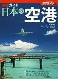 日本の空港 撮影ガイド