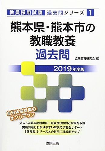 熊本県・熊本市の教職教養過去問 2019年度版 (教員採用試験「過去問」シリーズ)