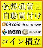 『 ビットコイン イーサリアム モナコイン ネム を毎日自動買付けし、コイン積立投資をする方法 』(13steps / 30min)