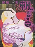朝三暮四女子 (English Edition)
