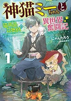 [にゃんたろう] 神猫ミーちゃんと猫用品召喚師の異世界奮闘記 第01巻