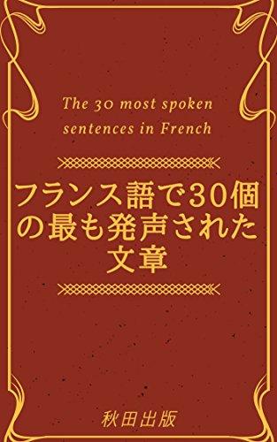 フランス語で30個の最も発声された文章 The 30 most spoken sentences in French
