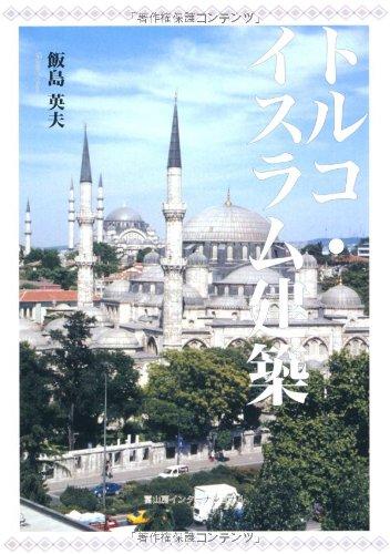 トルコ・イスラム建築の詳細を見る