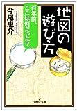地図の遊び方 (新潮OH!文庫)