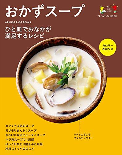 食べようびMOOK おかずスープ (ORANGE PAGE BOOKS 食べようびMOOK)の詳細を見る