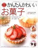 かんたんかわいいお菓子―はじめてでも失敗なしのお菓子作り (レディブティックシリーズ―料理 (2789))