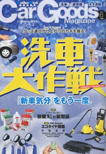 Car Goods Magazine (カーグッズマガジン) 2010年 06月号 [雑誌]