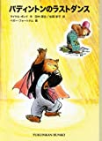 パディントンのラストダンス―パディントンの本〈9〉 (福音館文庫 物語)