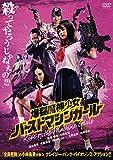 爆裂魔神少女 バーストマシンガール[DVD]