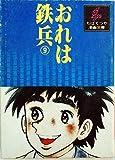 おれは鉄兵〈9〉 (1978年) (ちばてつや漫画文庫)