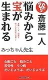 斎藤一人 悩みから宝が生まれる [新装版] (ムックの本)