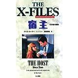 THE X‐FILES 宿主 その後の展開―Xファイル ロール・プレイング・ブック〈2〉 (Xファイルロール・プレイング・ブック (2))