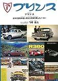 プリンス―日本の自動車史に偉大な足跡を残したメーカー