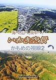 かもめの視線2 いわき空景 [DVD]