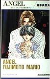 ANGEL―見えない罪に少年は愛を捧げる / 藤本 真里央 のシリーズ情報を見る