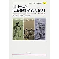 日中韓の伝統的価値観の位相―「孝」とその周辺 (広島市立大学国際学部叢書 4)