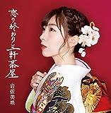 恋の終わり三軒茶屋 【通常盤B】 (CDMS)
