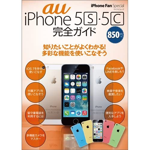 iPhone Fan Special au iPhone 5s・5c 完全ガイド (マイナビムック)