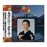 CD 美空ひばり 演歌を唄う GES-14952 【人気 おすすめ 通販パーク】