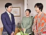 橋田壽賀子ドラマ「渡る世間は鬼ばかり」三時間スペシャル2018