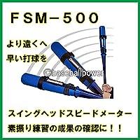 FIELD FORCE(フィールドフォース) ベースボール トレーニング スウィングヘッドスピードメーター
