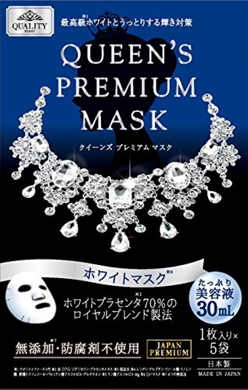 フォージうれしい服を洗うクイーンズプレミアムマスク ホワイトマスク 5枚入