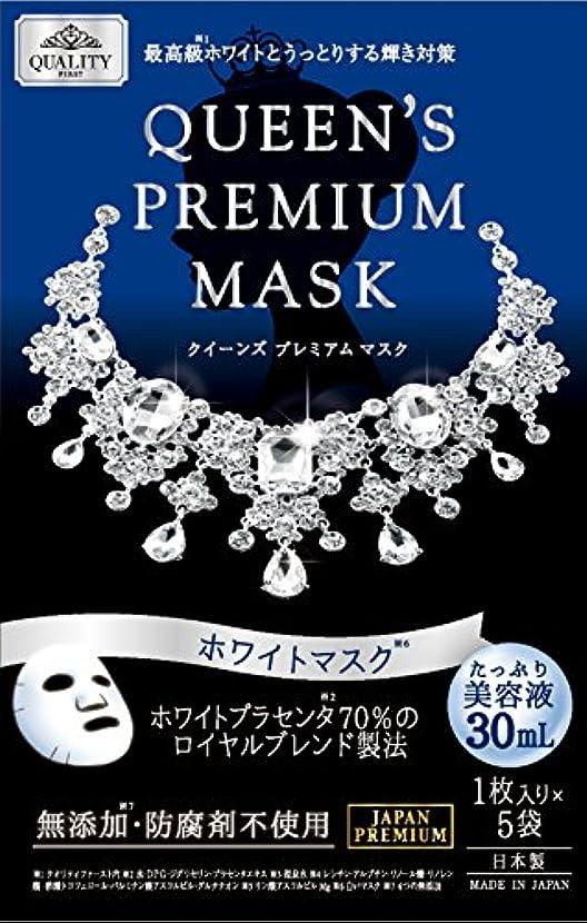 クイーンズプレミアムマスク ホワイトマスク 5枚入