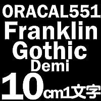 10センチ FranklinGothicDemi オラカル551 デカール 切文字シール カッティングシール カッティングステッカー マーキングフィルム カッティングデカール