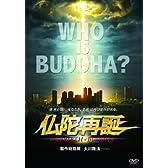 仏陀再誕 [DVD]