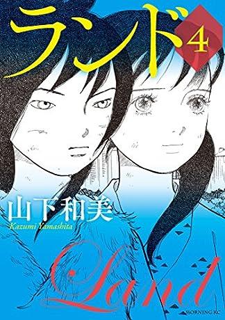 ランド(4) (モーニングコミックス)