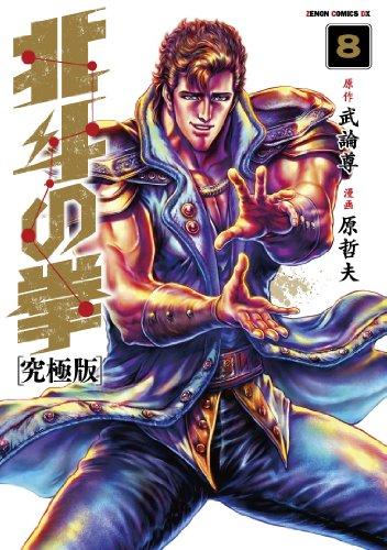 北斗の拳【究極版】 8 (ゼノンコミックスDX)の詳細を見る