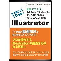 本で読むより10倍早い!動画でマスター Adobe Illustrator CS5.5 ~動画による解説で誰でも分かる使い方講座~