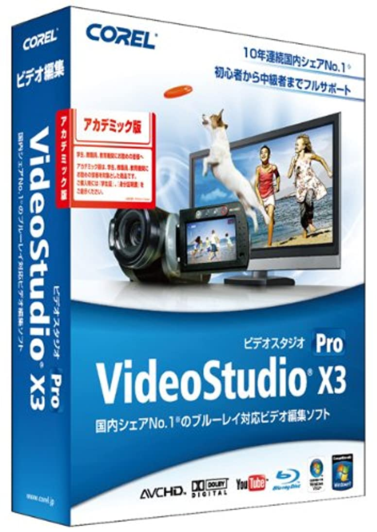 長くする家畜メディアVideoStudio Pro X3 アカデミック版
