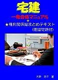 宅建一発合格マニュアル+権利関係総まとめテキスト