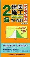 2級建築施工 傾向と対策問題【ケイタイもん】(改訂第2版)