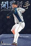 カルビー2017 プロ野球チップス 開幕投手カード No.OP-01 有原航平