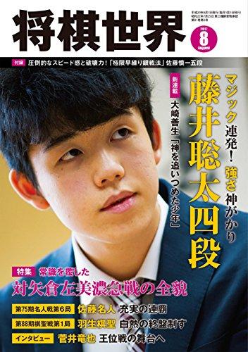 将棋世界 2017年8月号(付録セット) [雑誌]