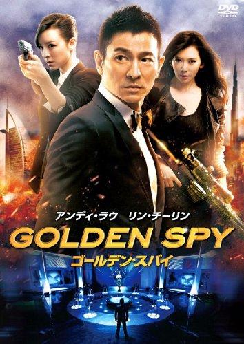ゴールデン・スパイ [DVD]の詳細を見る