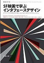 【読んだ本】 SF映画で学ぶインタフェースデザイン アイデアと想像力を鍛え上げるための141のレッスン