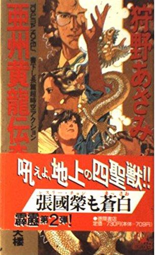 亜州黄龍伝奇〈2〉爆風摩天楼 (トクマ・ノベルズ)の詳細を見る