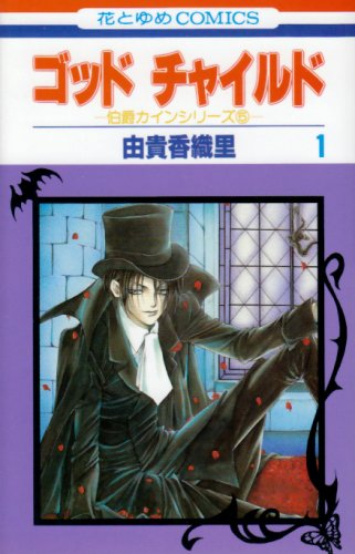 ゴッドチャイルド (1) (花とゆめCOMICS―伯爵カインシリーズ)の詳細を見る