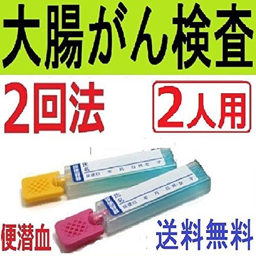 【2名様用】郵送型 大腸がん検査キット 2回法×2名 1週間程度で検査結果を報告