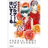 パズルゲーム☆はいすくーる 第18巻 (白泉社文庫 の 1-28)
