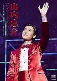 山内惠介コンサート2017~まだ見ぬ歌の巓(いただき)を目指して!~[DVD]