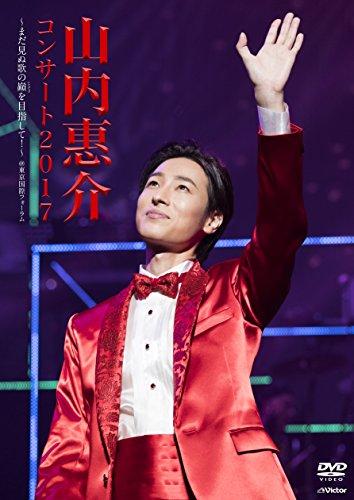 山内惠介 コンサート2017~まだ見ぬ歌の巓(いただき)を目指して! ~ [DVD]