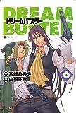 ドリームバスター 6 (リュウコミックス)